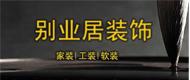 苏州别业居装饰工程有限公司