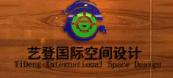 上海艺登设计装潢工程有限公司