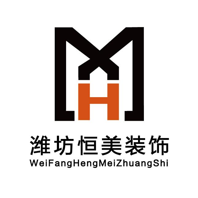 潍坊恒美装饰工程有限公司