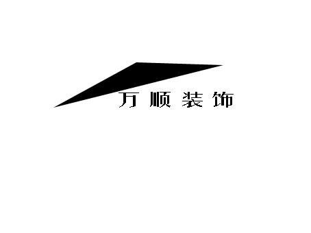 银川万顺装饰公司
