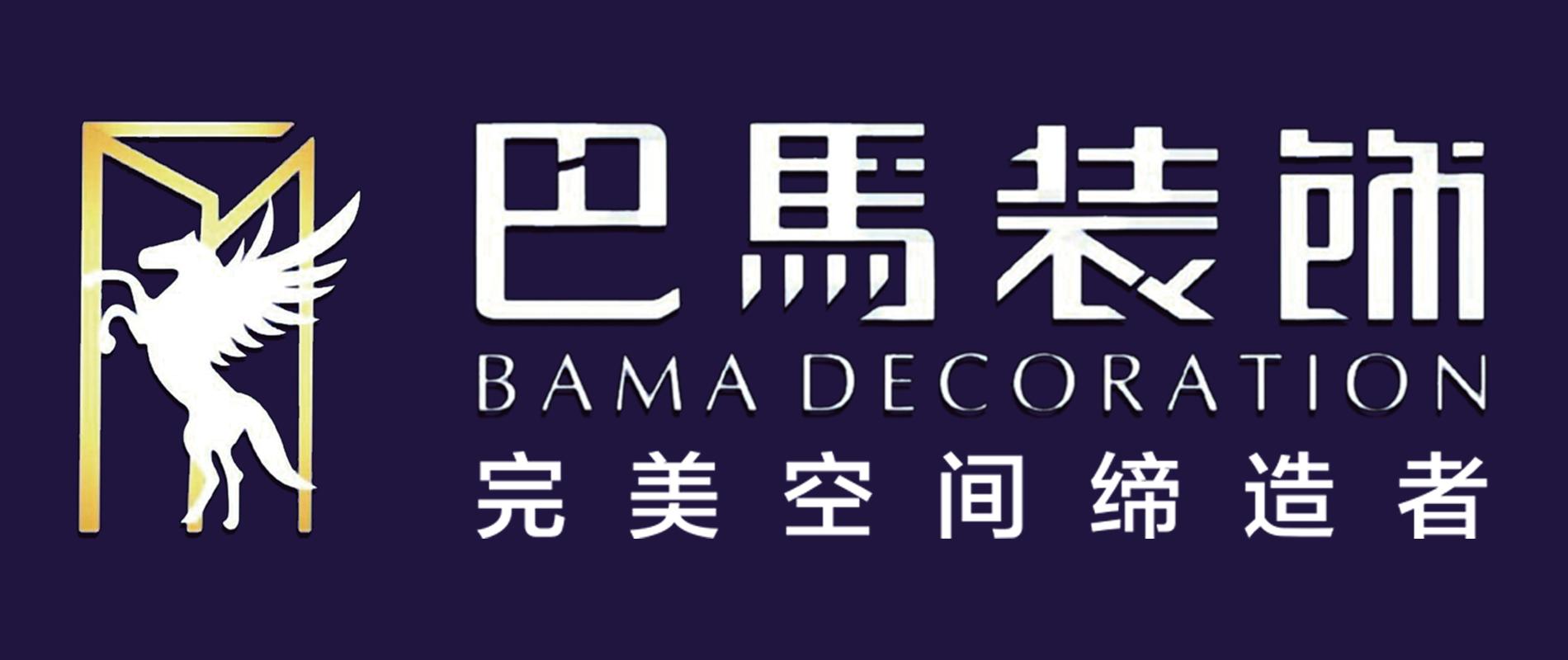 深圳市巴马装饰设计工程有限公司