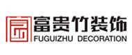 宁波富贵竹建筑装饰有限公司