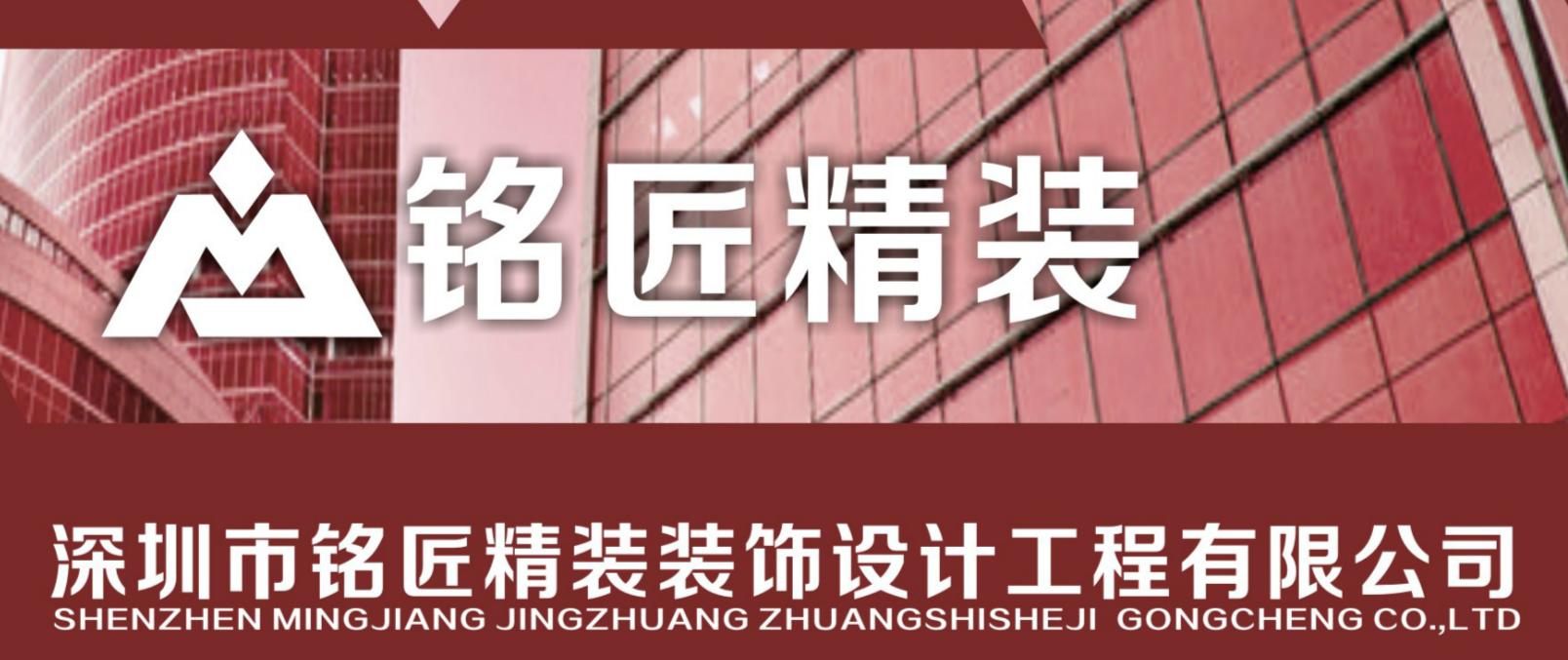 深圳市铭匠精装装饰设计工程有限公司