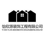 怡欣源装饰工程有限公司