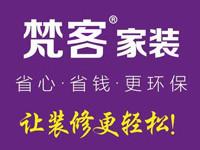郑州梵客装饰工程有限公司