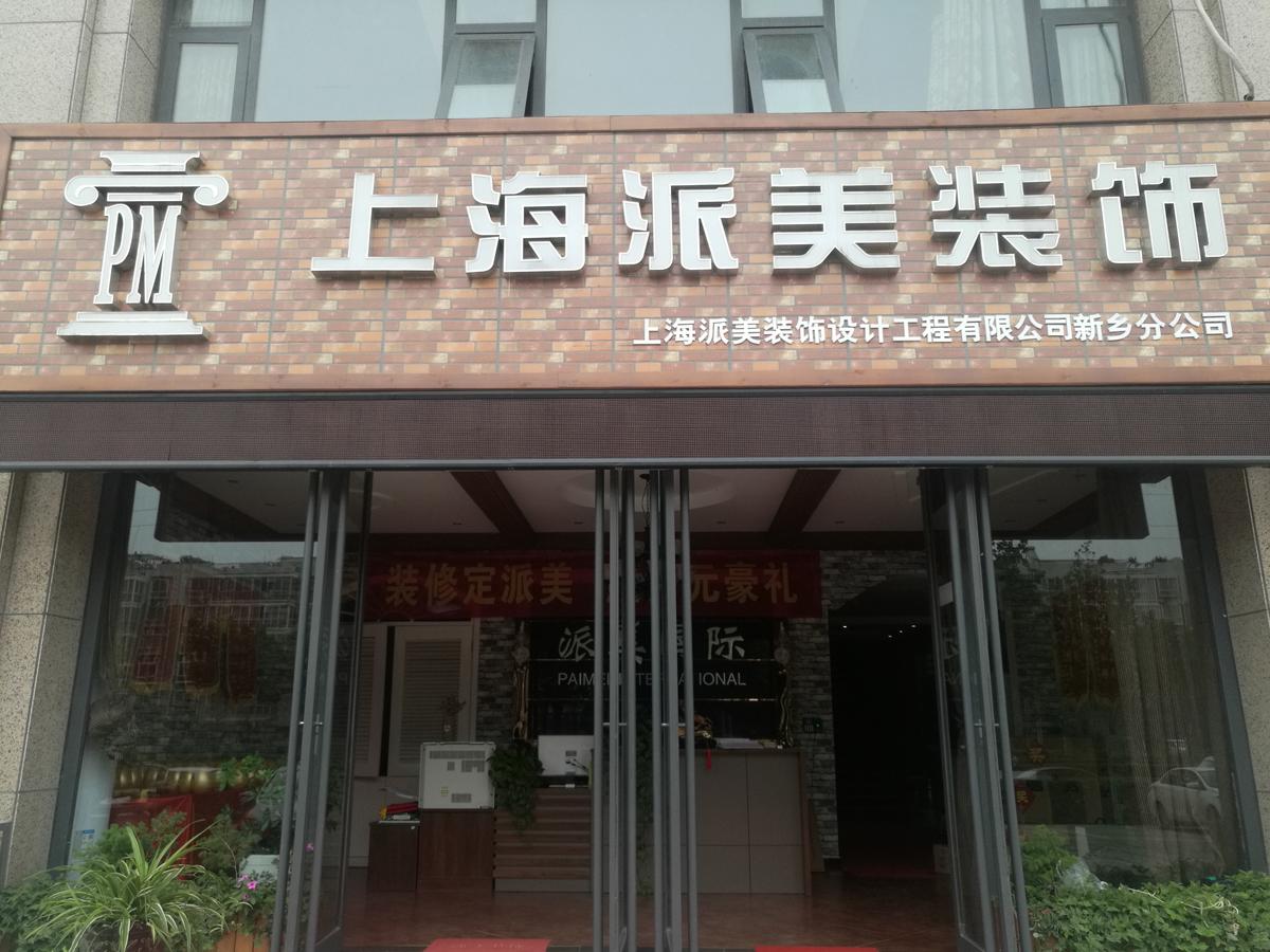 上海派美国际装饰新乡分公司