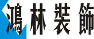 中山鸿林装饰工程有限公司