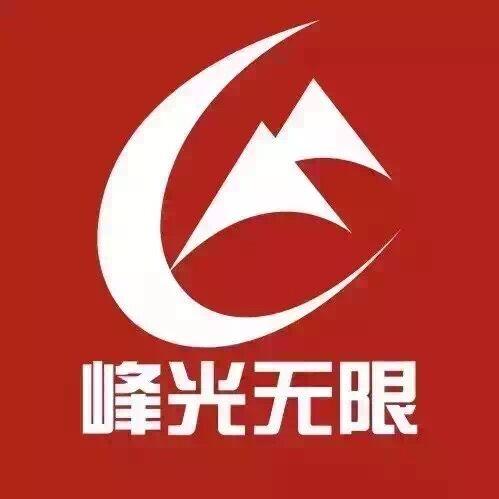 汉中峰光无限装饰工程有限责任公司