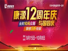 【优惠活动】康源装饰12周年庆,10元众筹赢5折装修!