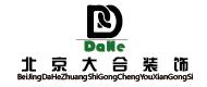 北京大合装饰石家庄分公司
