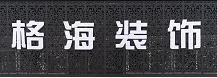 河南格海装饰工程有限公司