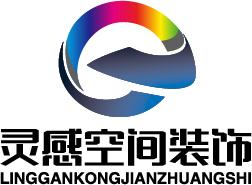 淮北灵感建筑装饰有限责任公司