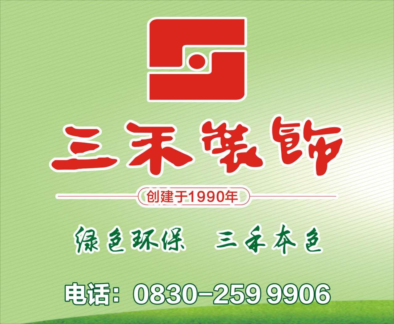 泸州市三禾装饰有限公司