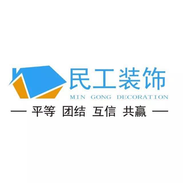 江苏民工装饰工程有限公司