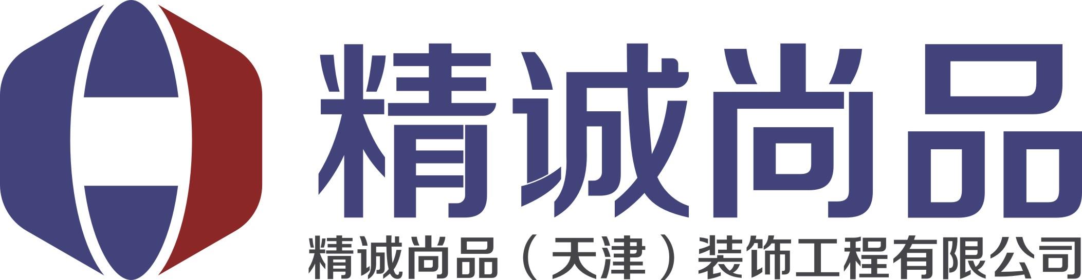 精诚尚品(天津)装饰工程有限公司