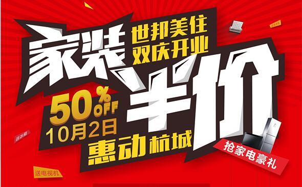 10月2日家装半价50%OFF,惠动全城