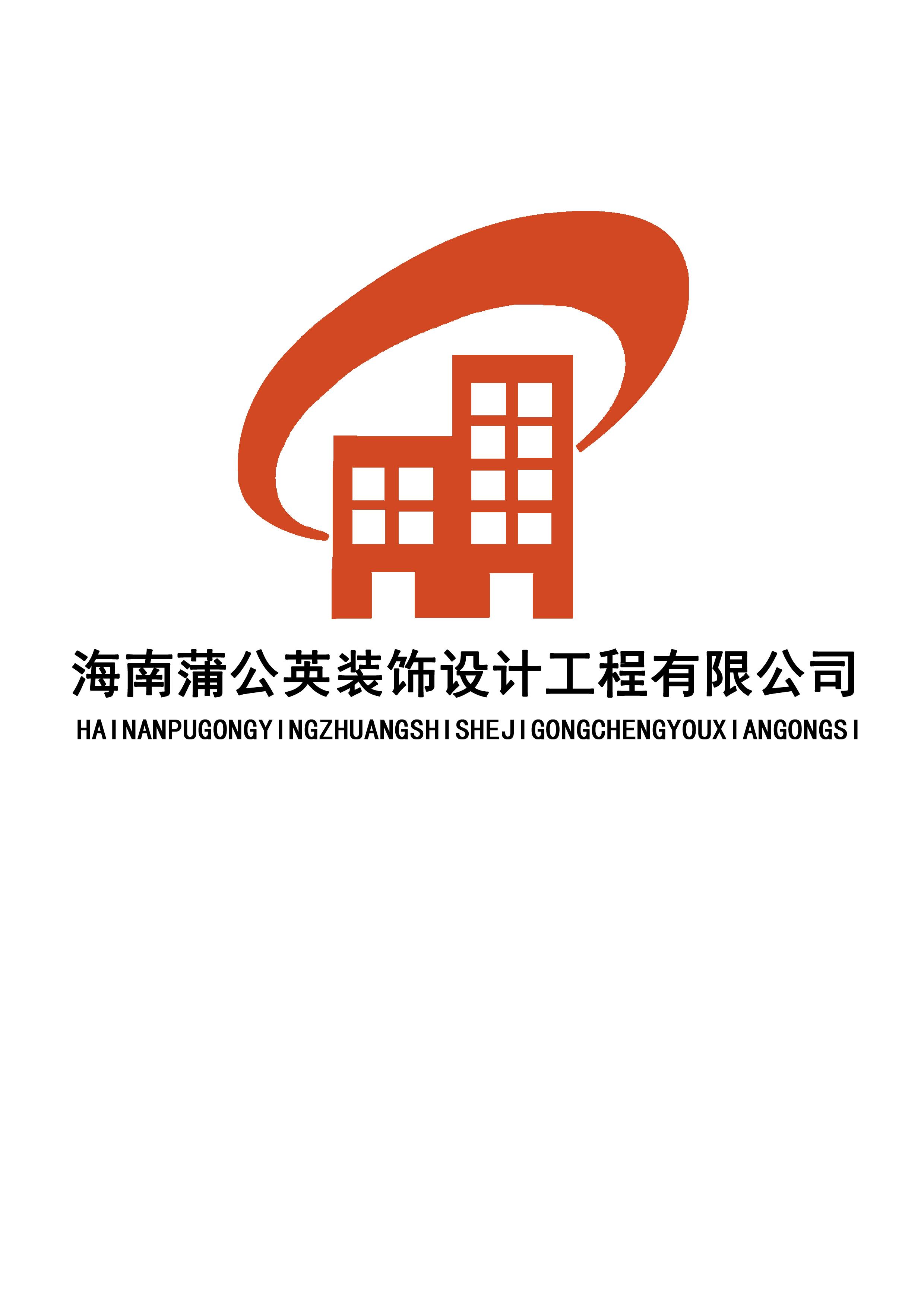 海南蒲公英装饰设计工程有限公司