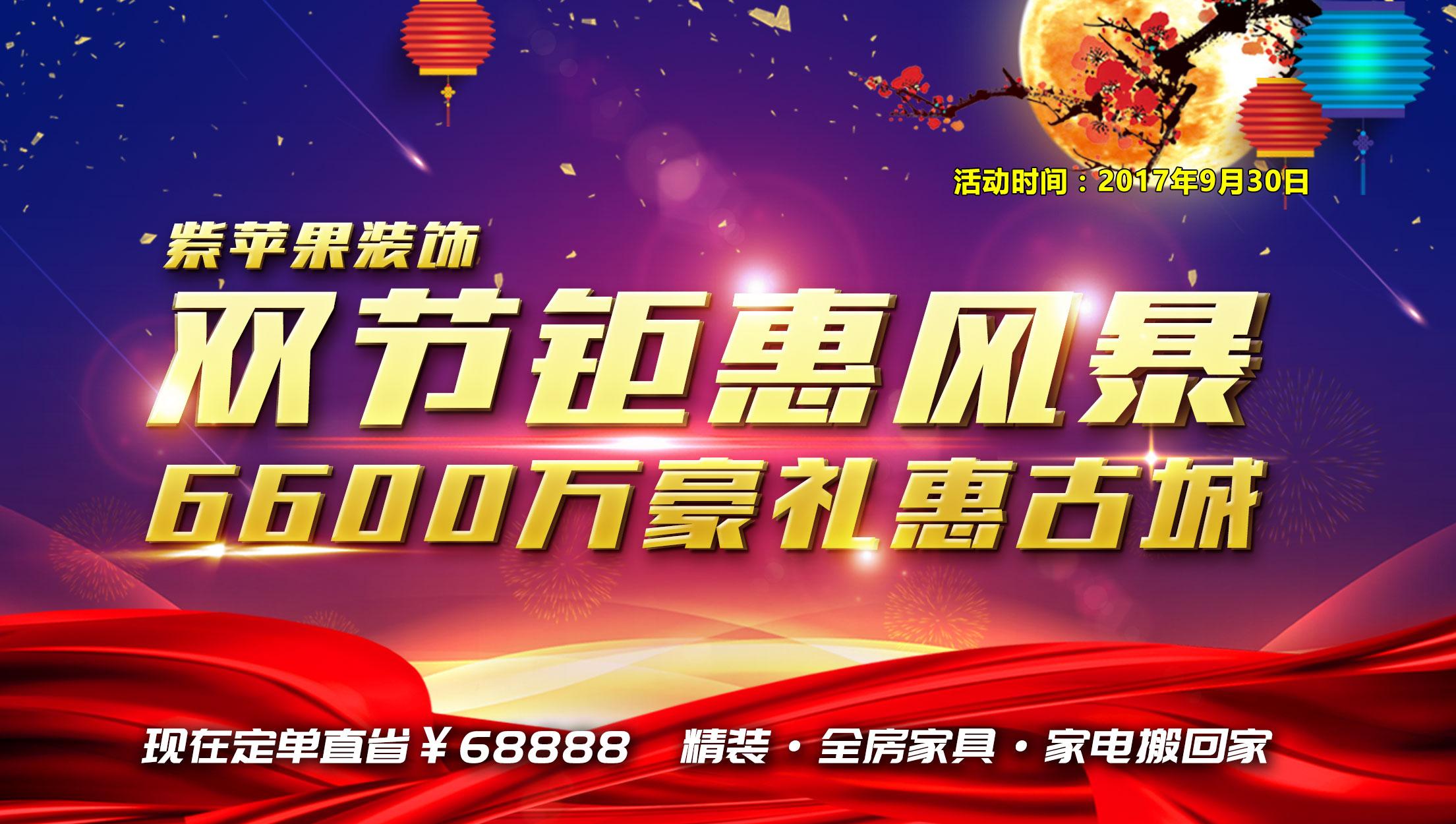 紫苹果装饰双节特惠风暴—6600万豪礼惠古城