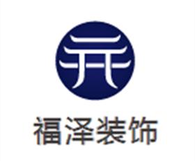益阳市福泽装饰设计工程有限公司