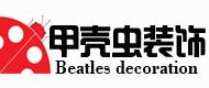 陕西甲壳虫建材装饰工程有限责任公司