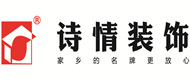 重庆诗情装饰