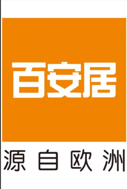 上海百安居装饰工程有限公司固安分公司