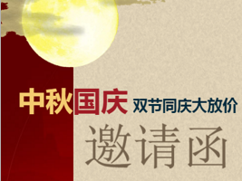 蓝海经典中秋国庆双节同庆一口价活动