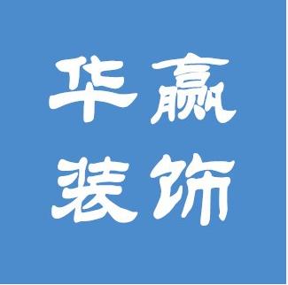 华赢装饰工程有限公司