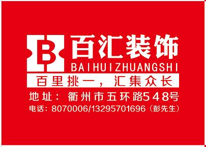 浙江衢州市百汇装饰工程有限公司