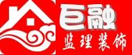 南昌巨融监理装饰有限公司