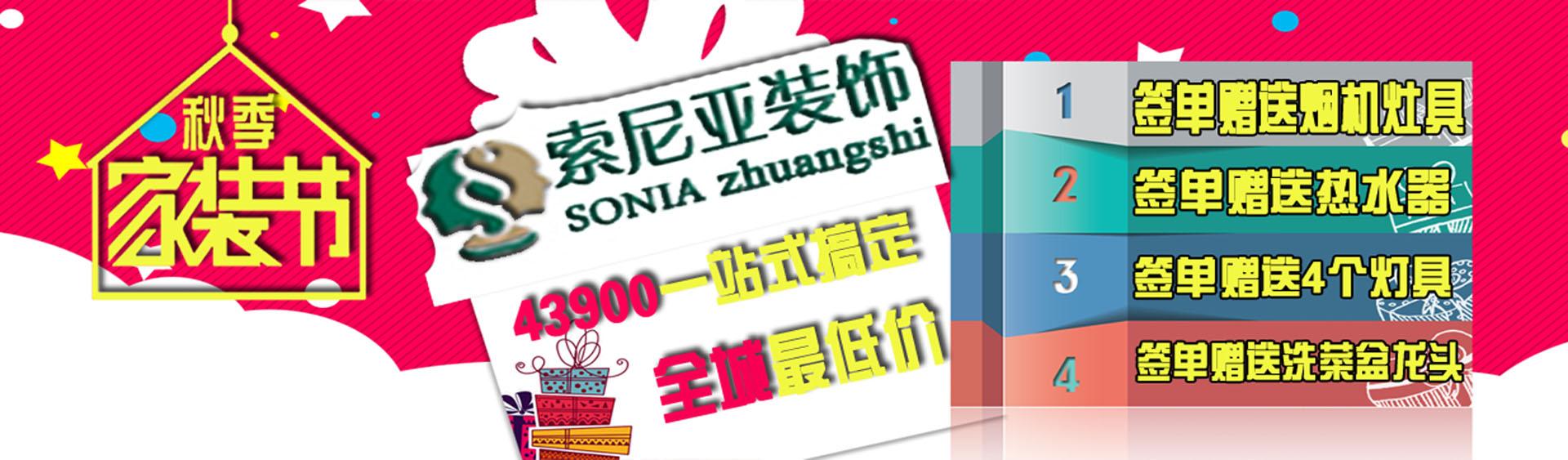 长春索尼亚装饰,索尼亚集成家居,43900签单送烟机灶具,热水器,好礼送不停!