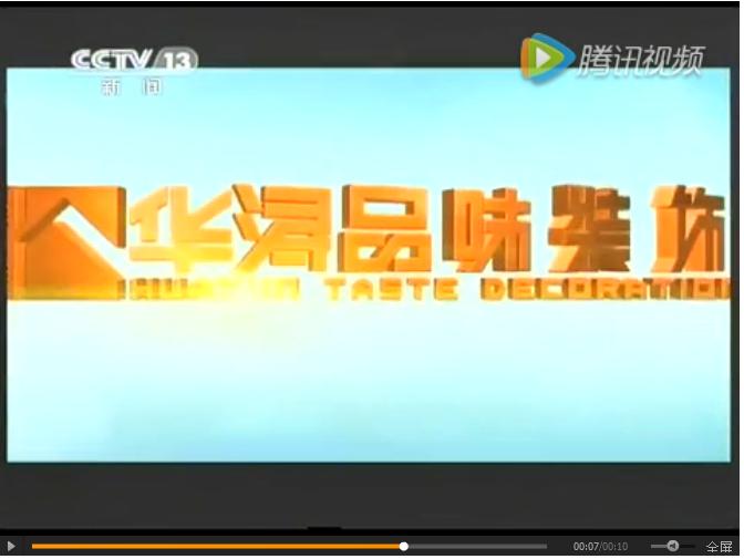 """【华浔品质年】让世界看见华浔!品牌""""五度荣登央视(2013-2017)"""""""