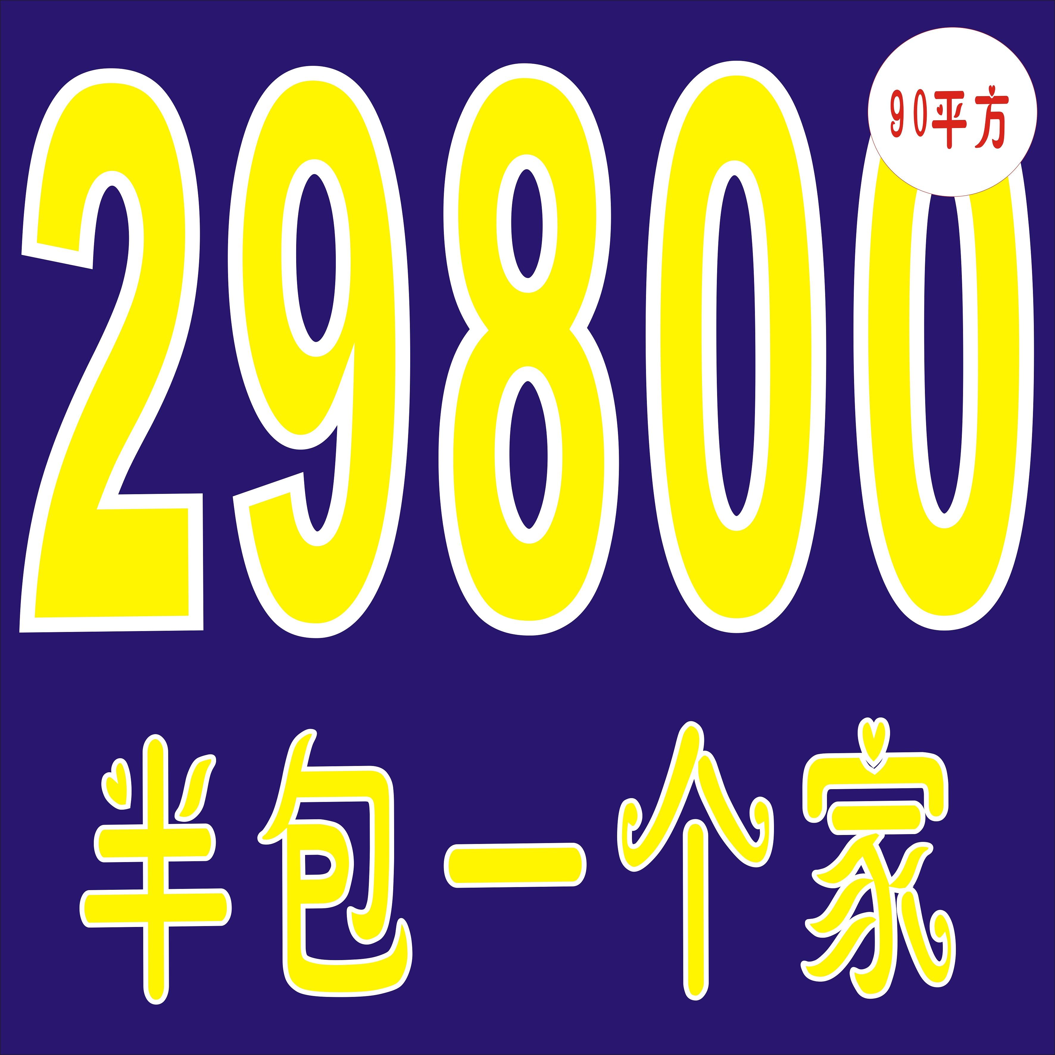29800半包一个家