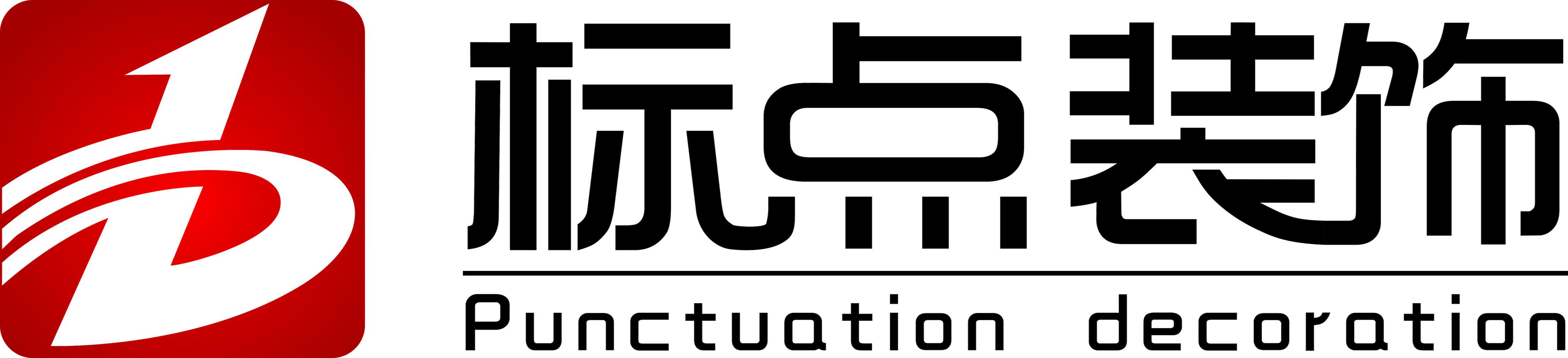 广西标点装饰设计工程有限公司