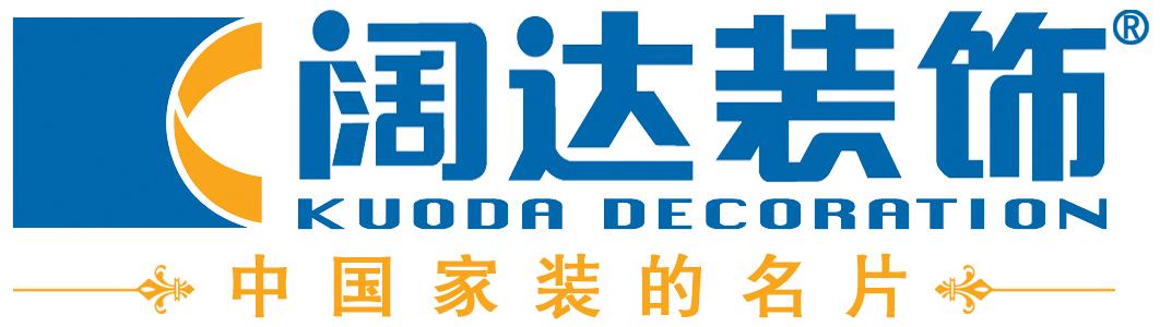 北京阔达装饰集团(秦皇岛)分公司