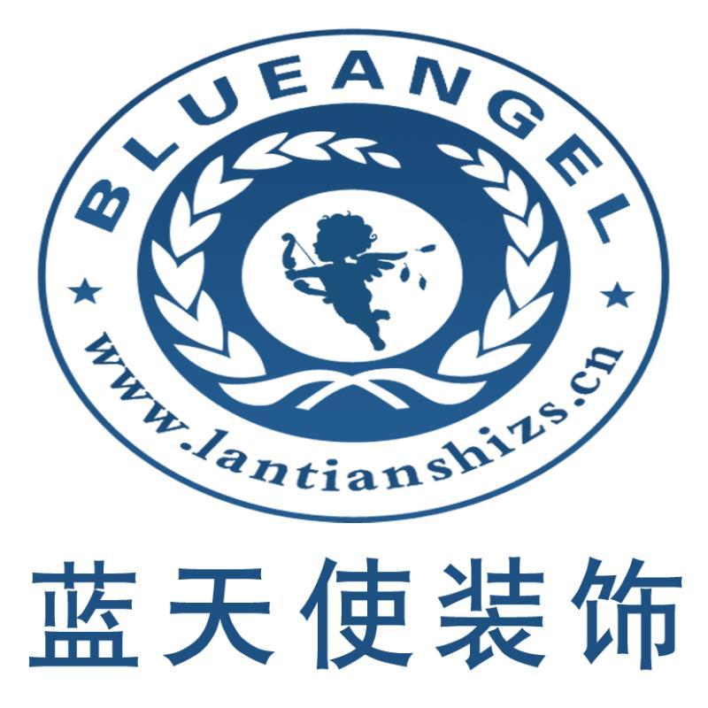 哈尔滨蓝天使装饰有限公司
