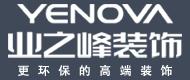 业之峰诺华家居装饰集团股份有限公司南京分公司