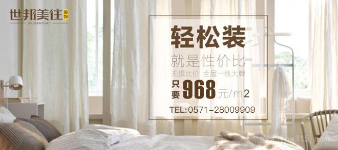 【世邦美住】968元/平,轻松装