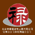 北京荣禄通装饰工程有限公司