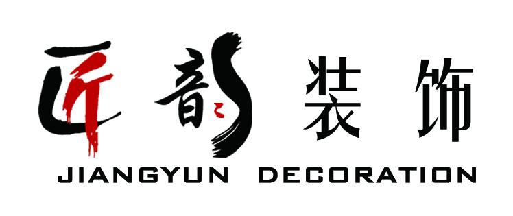 内蒙古匠韵装饰工程有限公司
