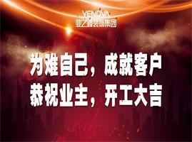 业之峰装饰恭祝业主开工大吉(9月)