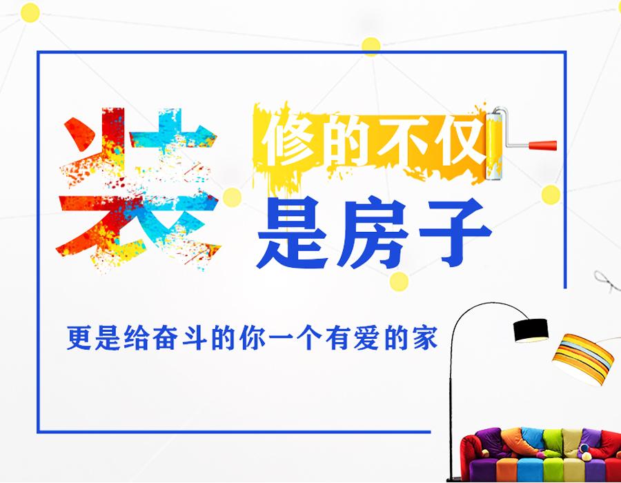【宝蓝家装】---武汉唯一专注年轻人家装的高品质品牌