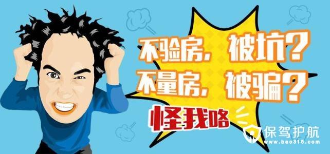 中山验房公司推荐