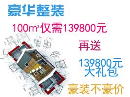 100平米3房2厅,原价二十几万的豪华装修,现在仅需139800,再送价值139800大礼包