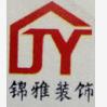 河北锦雅建筑装饰工程有限公司