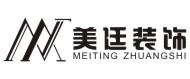 深圳美廷装饰工程有限公司