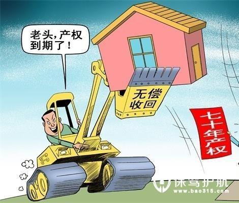 70年产权到期怎么办,房屋产权应该知道这些