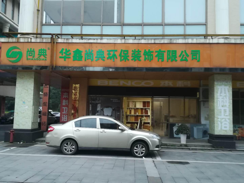 益阳市华鑫尚典环保装饰有限公司