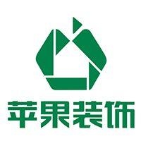 江门苹果装饰工程设计有限公司