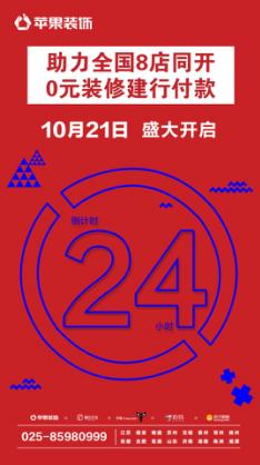 用心造家,践行始终 ——南京苹果装饰助力全国8店同开,0元装修建行付款